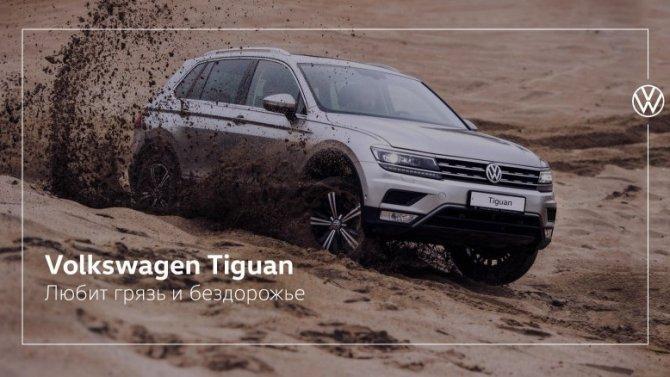 VW Tiguan - Автомобиль который любит бездорожье и грязь!
