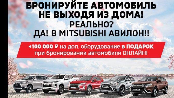 Купите новый Mitsubishi в АВИЛОН прямо из дома!
