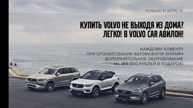 Купите новый «Volvo» не выходя из дома!