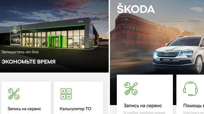 Для владельцев автомобилей SKODA выпустили специальное приложение