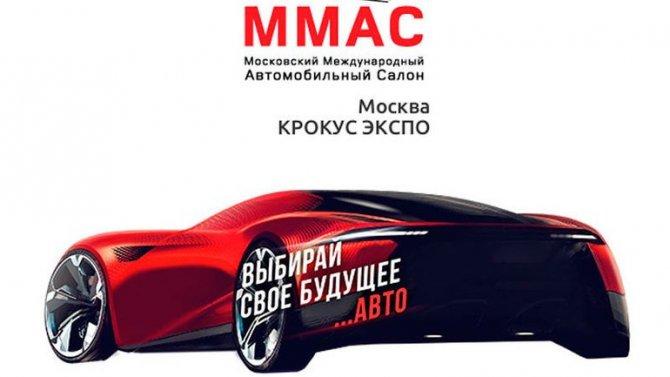 Пандемия: китайские фирмы пропустят Московский автосалон