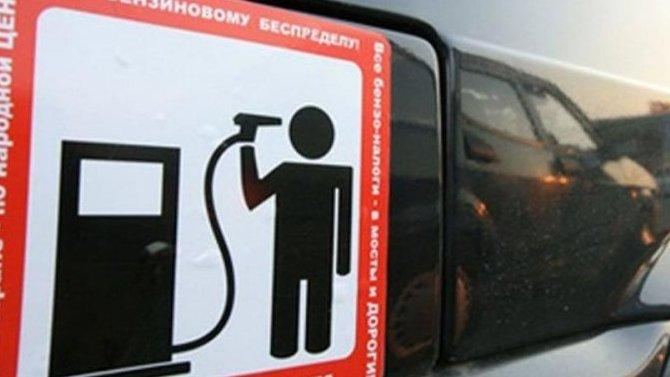 В Госдуме подняли вопрос о снижении цен на бензин
