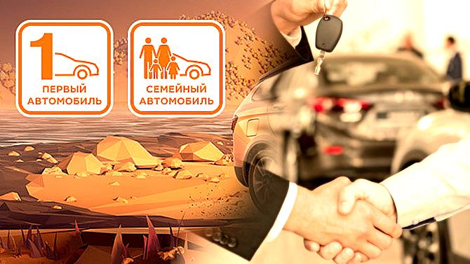 Путин поручил выделить ещё 7 млрд рублей напрограммы «Семейный автомобиль» и«Первый автомобиль»