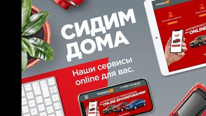 Оставайтесь дома. Наши онлайн-сервисы работают для вас