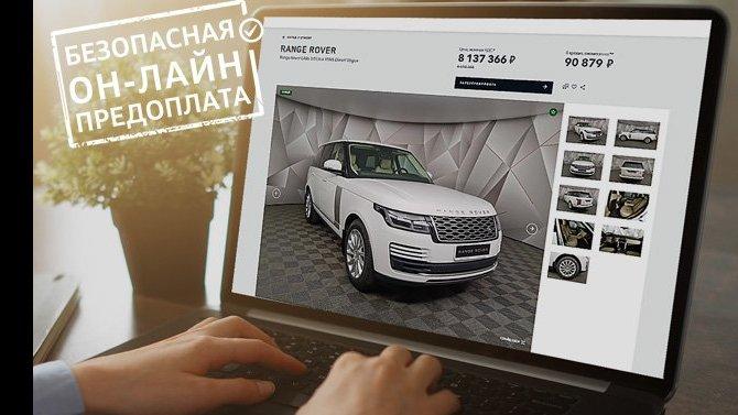Присоединяйтесь к онлайн шоппингу - Range Rover в «АВИЛОН»
