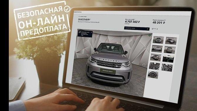 Присоединяйтесь к онлайн шоппингу – Discovery  в «АВИЛОН»