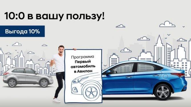 АВИЛОН Hyundai возобновляет госпрограмму «Первый автомобиль».