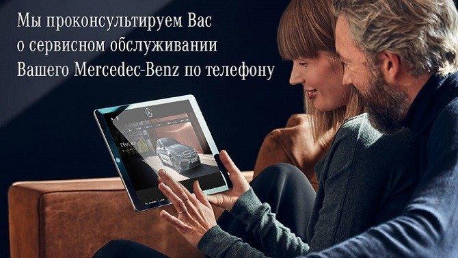 АВИЛОН: Ваш «Мерседес-Бенц» с бесконтактной доставкой на дом!