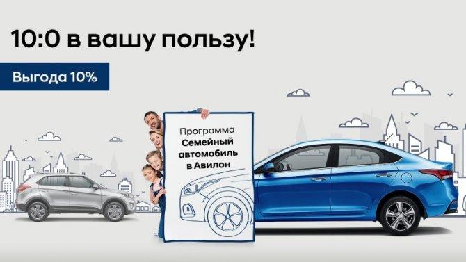 Авилон Hyundai возобновляет программу «Семейный автомобиль».