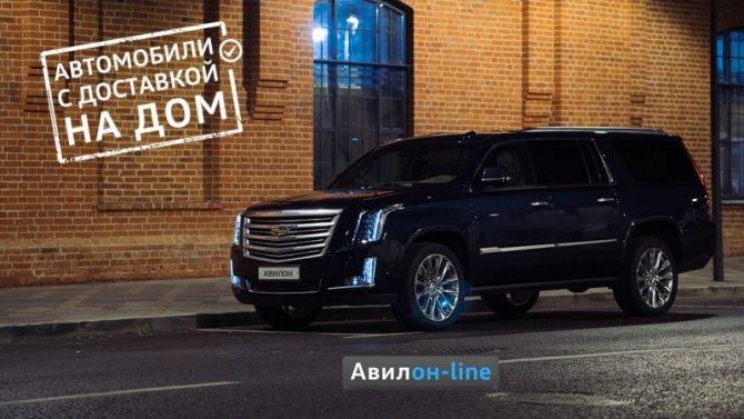 Cadillac с доставкой: «АВИЛОН» продает автомобили онлайн