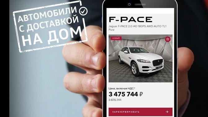 Jaguar с доставкой на дом – покупайте в «АВИЛОН»