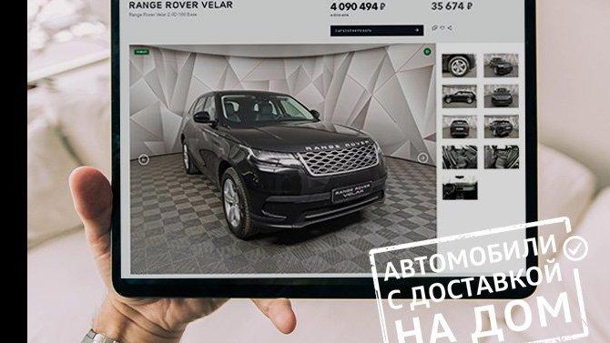 Land Rover с доставкой на дом – покупайте в «АВИЛОН»