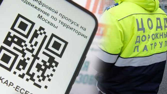 ВМоскве ещё невсе автомобилисты получили цифровой пропуск перед введением автоматических штрафов