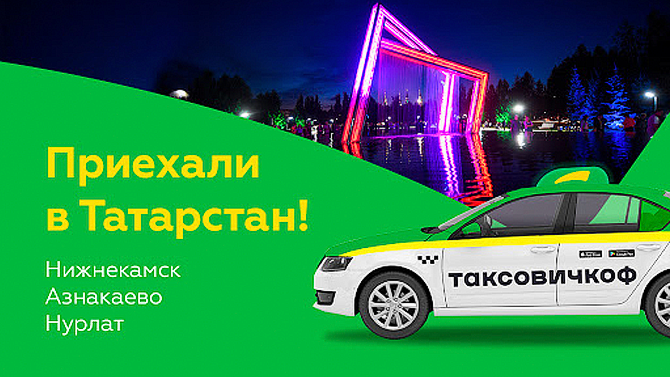 «Таксовичкоф» пытается выйти в новые регионы, пока нарынке наблюдается кризис