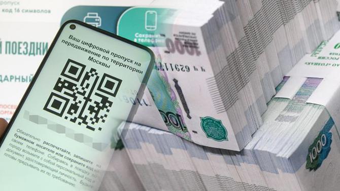 Московские автомобилисты без пропусков наездили задень на1 млрд рублей штрафа