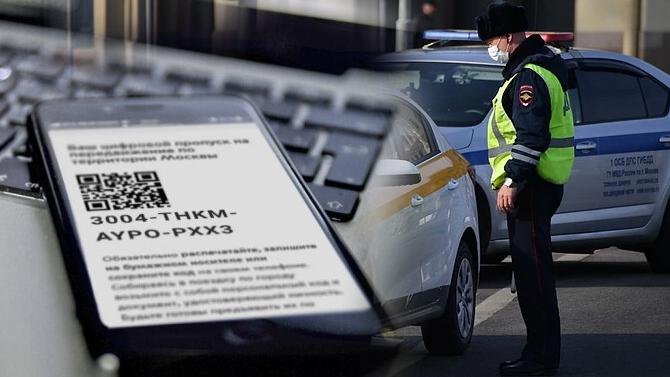 ВМоскве оштрафовали водителей, которые пытались использовать код пропуска, опубликованный вСМИ вкачестве примера