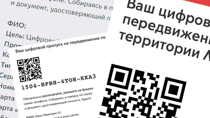 Пандемия: ошибка вданных для цифрового пропуска может обернуться штрафом, обман— уголовным наказанием