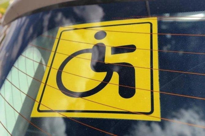 инвалид 1