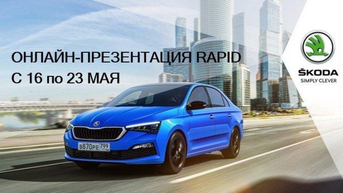 Автопрага представит новый ŠKODA RAPID 16 мая в онлайн