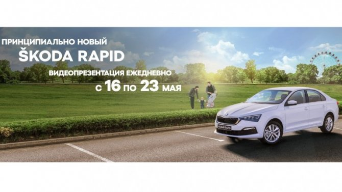 Принципиально новый ŠKODA RAPID в принципиально новом формате. Встречайте!