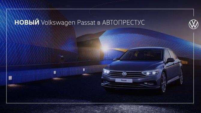 Новый Volkswagen Passat в АВТОПРЕСТУС