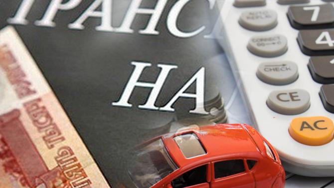 От чего зависит транспортный налог на автомобиль?