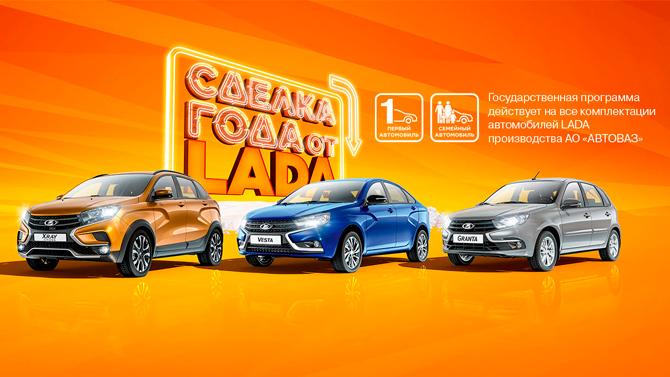 «АвтоВАЗ» сделал часть акций ипрограмм вмае более выгодными для покупателей