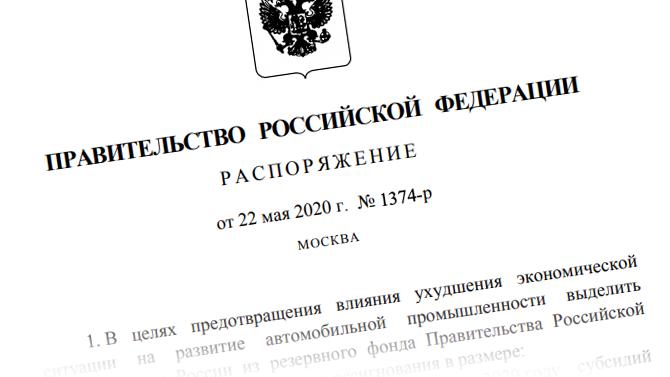 ПравительствоРФ выделило деньги, обещанные Путиным наподдержку автопрома