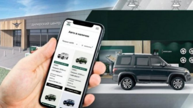 Пандемия: УАЗ запустил онлайн-продажи своих машин