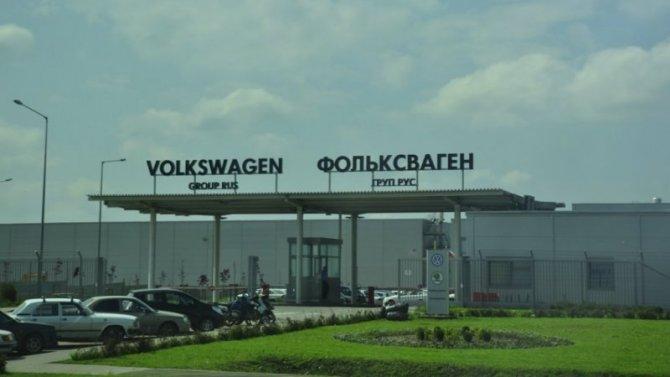 Калужский завод Volkswagen перешёл насокращённую рабочую неделю
