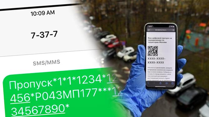 Пандемия: почему вМоскве решили отменить получение пропусков спомощью СМС-сообщений