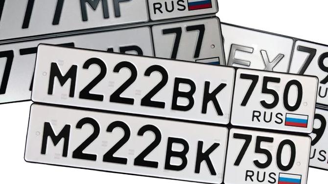 Изготовление автомобильных номеров без светоотражения