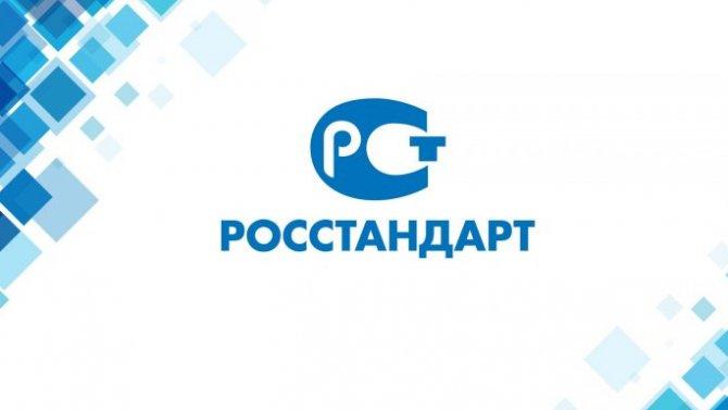 Пандемия: «Росстандарт» продлил срок действия ОТТС