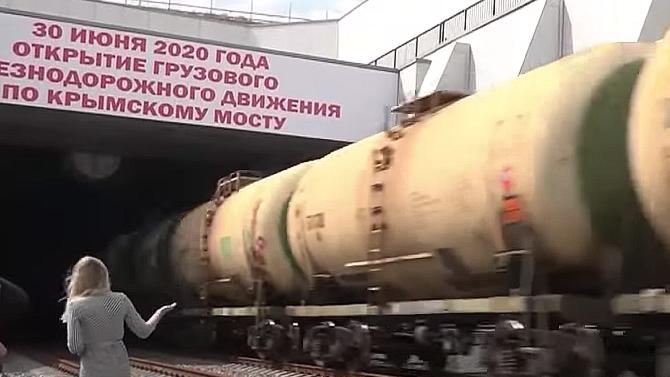 ПоКрымскому мосту прошли первые грузовые поезда