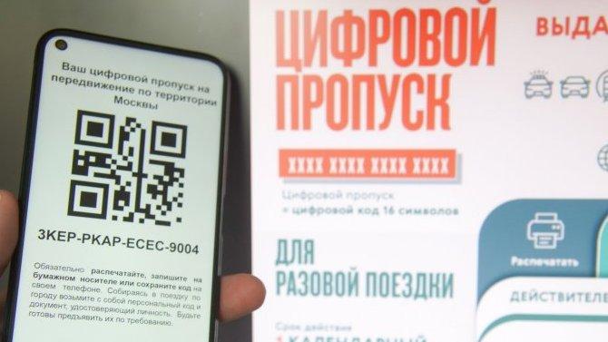 Мэр Москвы пообещал уничтожить все данные, полученные при выдаче цифровых пропусков