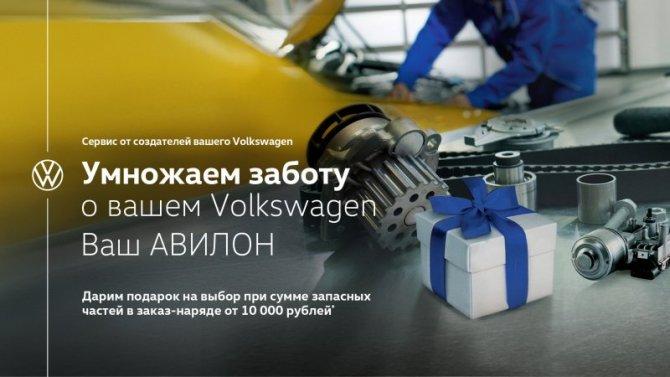 Подготовьте ваш Volkswagen к лету и получите подарок!