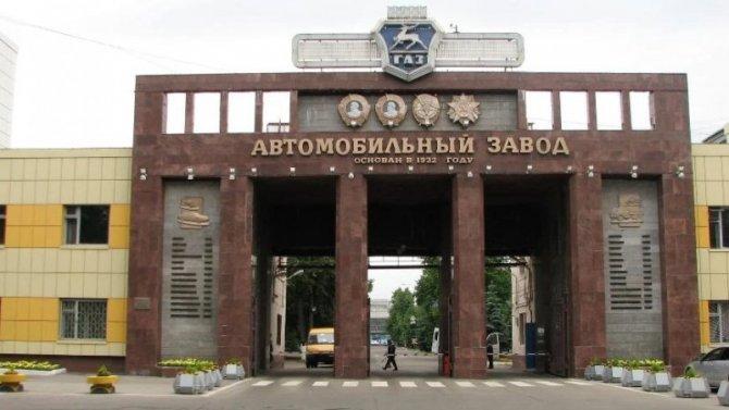 ГАЗ возобновил работу после отпуска