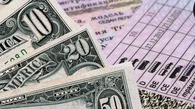 ВРоссии можно будет получить денежный перевод или обменять валюту поводительскому удостоверенению