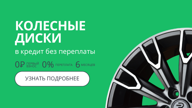 Колесные диски по акции от интернет-магазина Slikshop