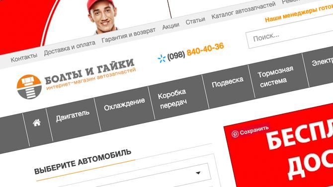 """Покупка запчастей в интернет-магазине """"Болты и гайки"""""""
