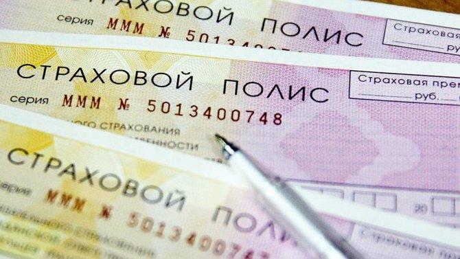 Страховым компаниям запретили навязывать новый полис ОСАГОвместо внесения изменений в старый