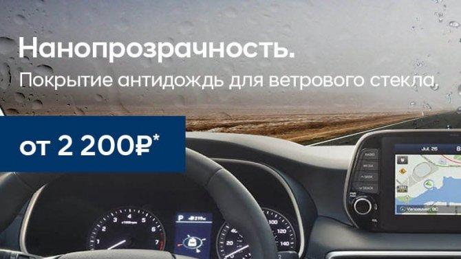 Антидождь для лобового стекла Вашего Hyundai