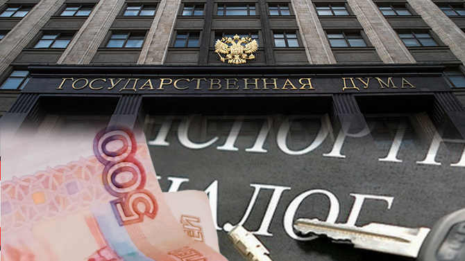 Российские депутаты разных партий объединились против транспортного налога