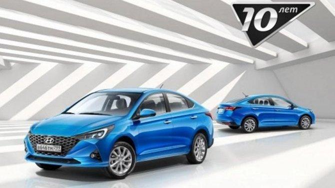 Официально представлен «юбилейный» Hyundai Solaris