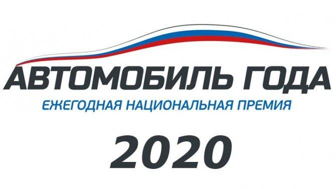 Определены победители премии «Автомобиль года вРоссии»