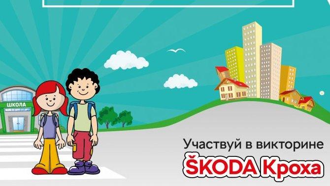 Автопрага провела в соцсетях викторину на знание ПДД в рамках проекта ŠKODA КРОХА