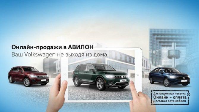 Новый Volkswagen не выходя из дома? Легко! Онлайн-продажи в АВИЛОН!