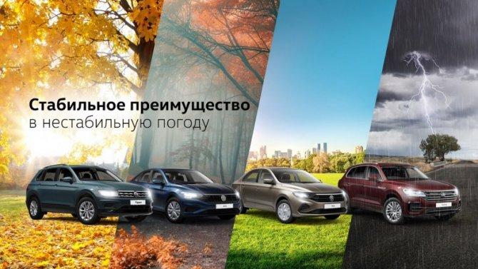 Стабильное преимущество на Volkswagen в «АВИЛОН»!