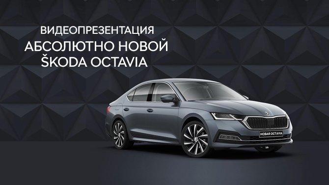 Видеопрезентация Абсолютно НОВОЙ ŠKODA OCTAVIA 2-15 ноября в Автомир Богемия Новорязанка