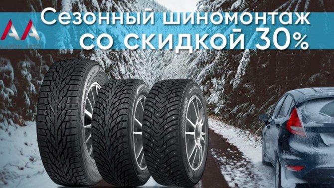 Осенний шиномонтаж в ААРОН АВТО